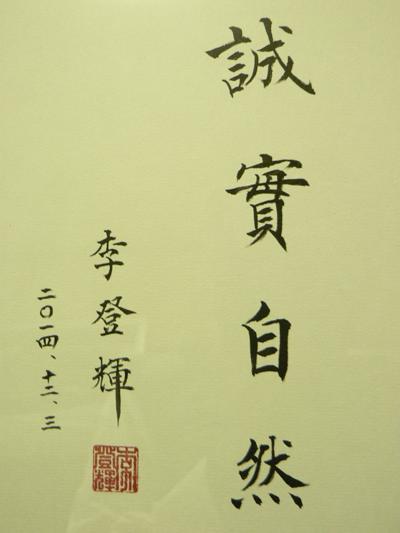 李登輝元台湾総統より弊社が拝受した座右銘