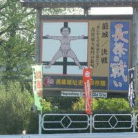 長篠城址入口看板