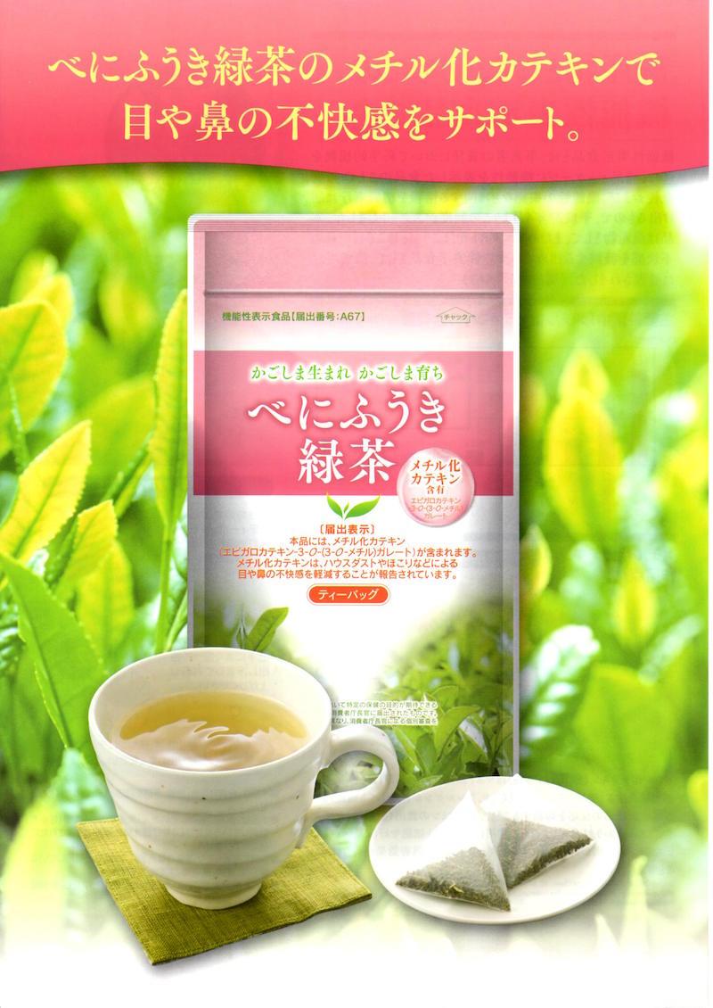 べにふうき緑茶ティーバック