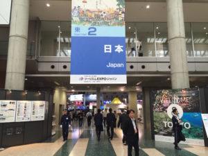 VISIT JAPAN トラベル & MICE マート 2016 に参加