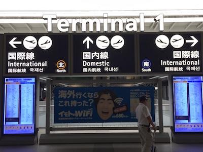 関空ターミナル