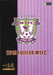 2019藤枝MYFC
