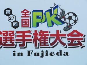 PK選手権