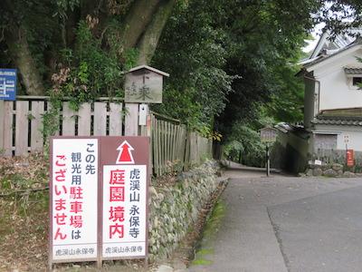 駐車場から永保寺への道