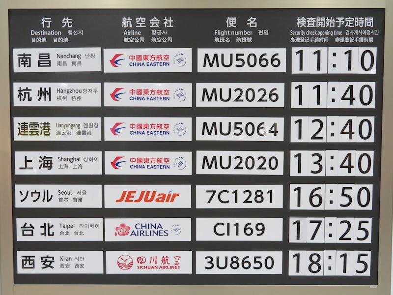 静岡空港 国際線