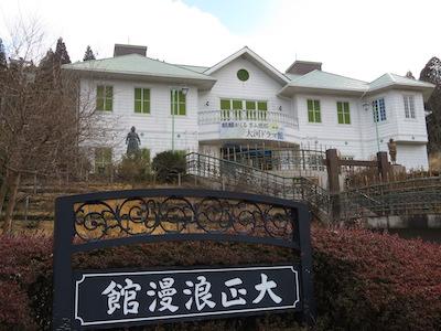 大正浪漫館(大河ドラマ館)