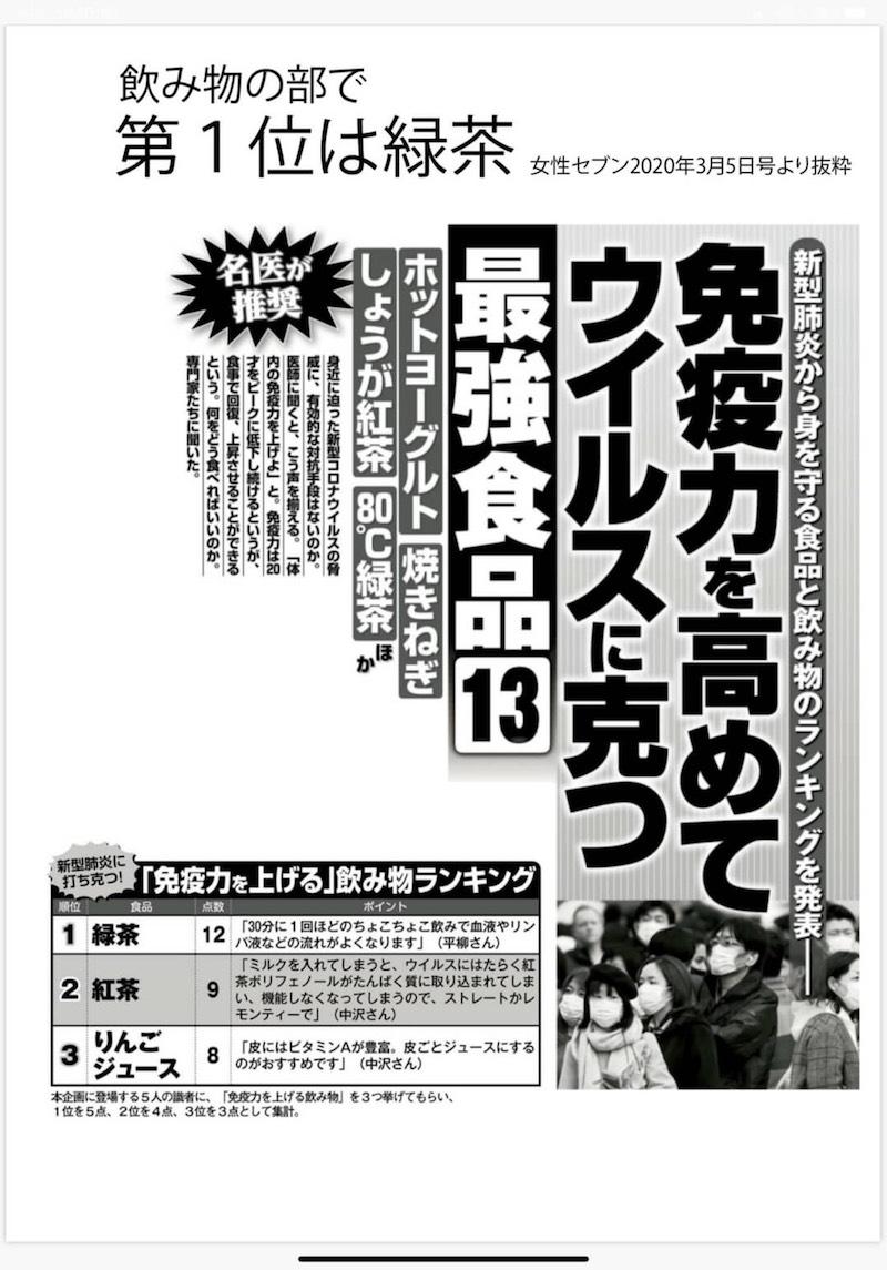 女性セブン(3月5日号記事)