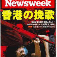 香港死す!(香港国家安全維持法)