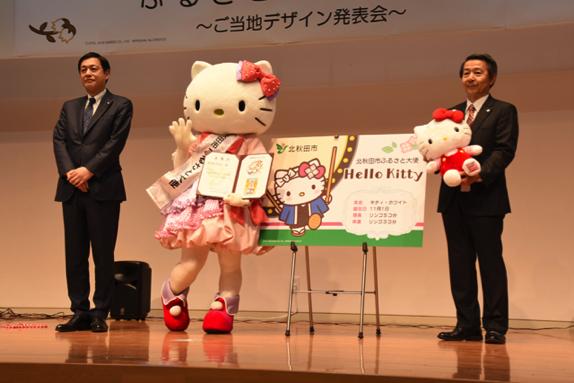 2018年4月就任 Hello Kitty
