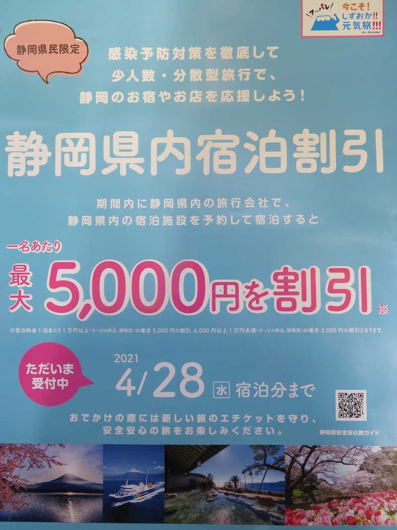 バイ・シズオカ『静岡県民限定 宿泊キャンペーン』受付中!