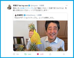 台湾パイナップルに満面の笑み