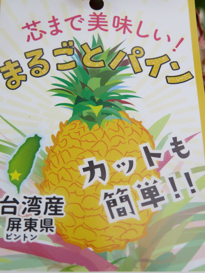 台湾パイナップル